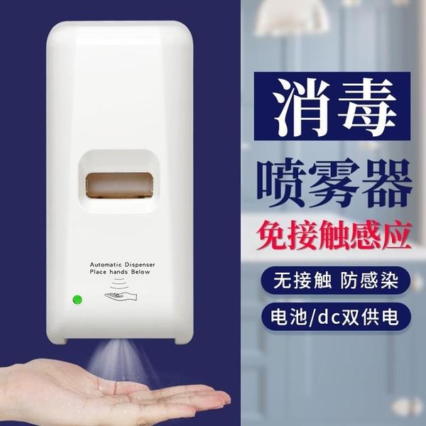 學校商場酒店智慧感應式酒精噴霧消毒機自動免洗手凝膠消毒器家用