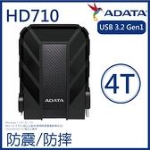 ADATA 威剛 4TB HD710 Pro USB 3.2 Gen1隨身硬碟 軍規 防撞 2.5吋外接硬碟