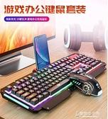 鍵盤滑鼠套裝耳機三件套真機械手感電腦台式筆記本打字游戲鍵鼠
