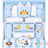 彌月禮盒組 嬰兒禮盒棉質新生兒衣服套裝xw【優兒寶貝】
