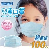 奈森克林 兒童專用口罩100入超值組(50入x2包)