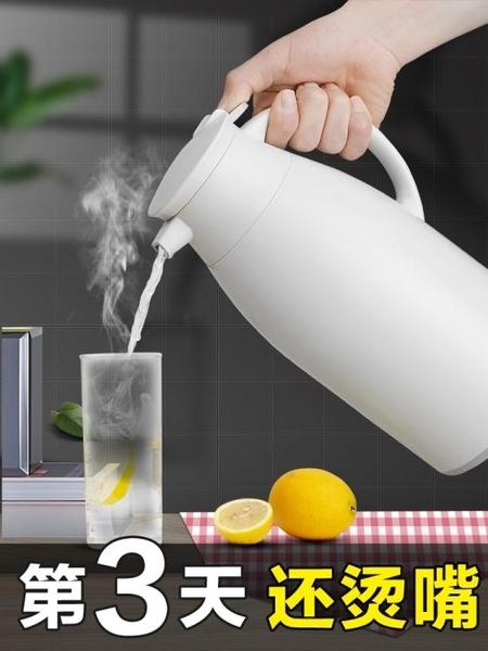 保溫壺家用保暖水壺暖熱水瓶茶瓶小暖瓶杯大容量便攜學 『優尚良品』