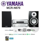 山葉 YAMAHA MCR-N670 桌上型組合式音響