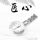 夜光護士錶女款簡約衛校卡通可愛女學生醫生用掛錶夾式防水胸懷錶 樂活生活館
