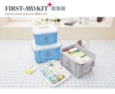 家庭兒童寶寶小醫藥家用大號急救箱醫要藥箱用箱醫藥品箱 WD初語生活館