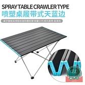 野餐露營鋁板桌子休閒家具戶外便攜折疊桌【福喜行】