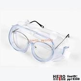 全封閉級防霧眼罩專業防病毒醫用護目鏡隔離眼罩透明護目鏡平光鏡【邦邦男裝】