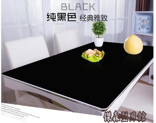 純白色純黑色不透明水晶板桌布軟質玻璃不收縮不變形餐桌墊茶幾墊 WY傑森型男館