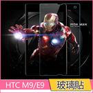 HTC ONE M7 M8 M9 鋼化玻璃膜 HTC E8 E9高清 防爆 9H弧邊 玻璃貼 手機保護貼膜 耐刮 高清 防指紋│麥麥