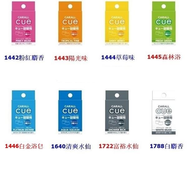 車之嚴選 cars_go 汽車用品【1442】日本CARALL CUE汽車冷氣出風口圓形芳香劑補充香料-14種味道選擇