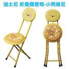 迪士尼正版 小熊維尼折疊鐵管椅/居家椅/...