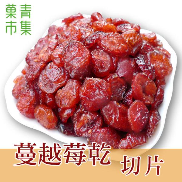 美國蔓越莓切片(小紅莓) 400G大包裝 【菓青市集】