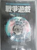 【書寶二手書T5/一般小說_NCF】戰爭遊戲_歐森.史考特.卡德