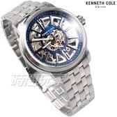 Kenneth Cole 數字時刻 雙面鏤空 腕錶 自動上鍊機械錶 男錶 不銹鋼 KC50779008