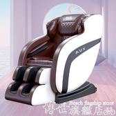 按摩椅 家用按摩椅全身全自動太空豪華艙小型多功能電動智慧器LX 8月驚喜價