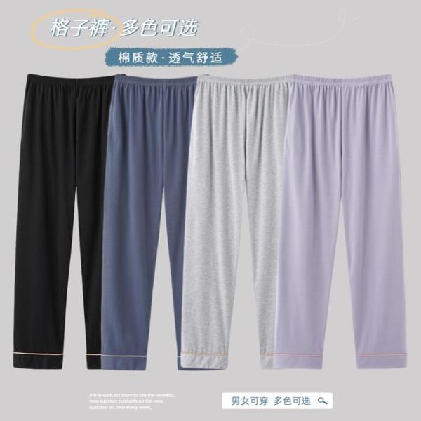 男女可穿睡褲秋季純棉寬鬆長褲薄款可外穿居家褲春季純色宅宅褲潮 韓國時尚週