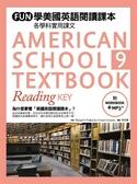 (二手書)FUN 學美國英語閱讀課本:各學科實用課文(9)