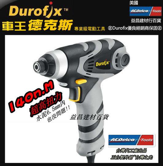 【台北益昌】㊣Durofix優良經銷商㊣ 台灣 車王 德克斯 230w 插電式衝擊起子機 EI1204 電鑽