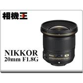 ★相機王★Nikon AF-S 20mm F1.8 G ED 平行輸入