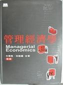 【書寶二手書T4/大學商學_XFL】管理經濟學4/e_方博亮、林祖嘉