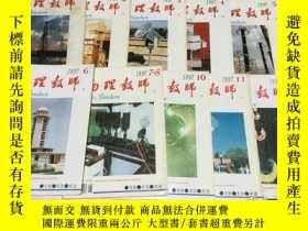 二手書博民逛書店罕見物理教師1997年(1--12期,缺9期)10本合售Y219
