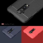 一加 OnePlus 7T Pro 手機殼 荔枝紋 貼皮 矽膠軟殼 商務 OnePlus7T 保護殼 防滑 防摔手機套