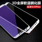 全屏覆蓋 紅米5  紅米5Plus 鋼化膜 玻璃貼 電鍍 3D軟邊 抗藍光 螢幕保護貼 護眼 高清 防爆 不碎邊
