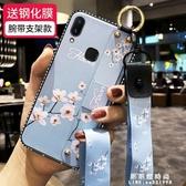 手機殼vivo X23幻彩版X21i保護套X21s腕帶X20屏幕 果果輕時尚