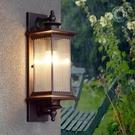 戶外防水壁燈仿古庭院燈別墅花園走廊過道陽台室外LED壁燈大門燈 【米娜小鋪】