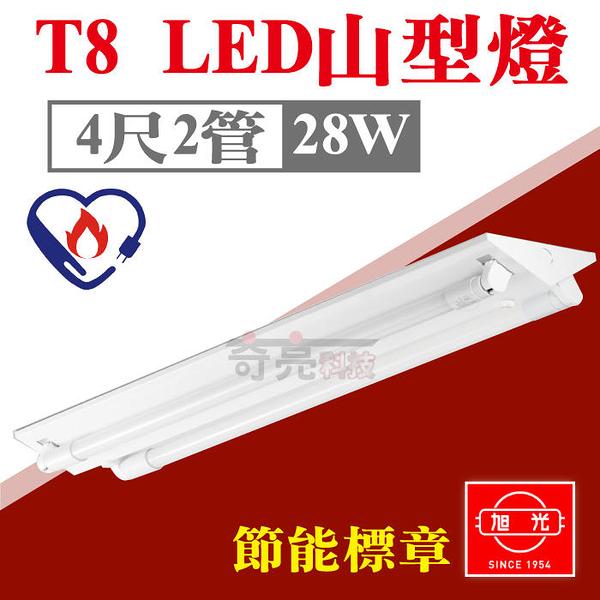 節能標章【奇亮科技】含稅 旭光 4尺2管 28W T8 LED山型燈 吸頂燈 附節能LED燈管 YD20422SC