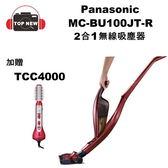 加贈 TCC4000 整髮梳 Panasonic MC-BU100JT-R 2in1 無線吸塵器 《台南-上新》  無線 手持式 公司貨 BU100JT