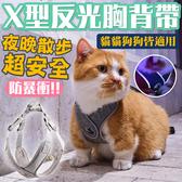 X型胸背帶 M號 適用中型寵物【CB019】反光胸背帶 防暴衝寵物胸背 狗胸背帶 貓胸背帶 貓犬適用
