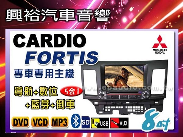 【CARDIO】MITSUBISHI 三菱FORTIS 8吋液晶全觸控DVD多媒體主機