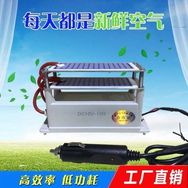 12V10g車載臭氧產生器除甲醛殺菌汽車消毒機臭氧機凈化空氣除煙味 快速出貨