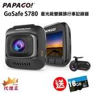 【7/31~8/10父親節限時優惠】PAPAGO GoSafe S780 前後雙鏡頭 行車記錄器-贈送16G記憶卡