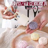 做月餅模具家用點心的烘焙工具糕點壓花饅頭手壓式模型套裝 魔法街