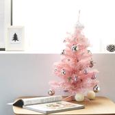 聖誕樹  耶誕裝飾品聖誕節迷你聖誕樹【Z0074 】粉紅聖誕樹小完美主義