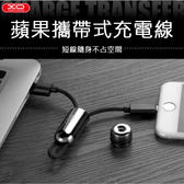 XO NB16 攜帶式充電線 蘋果 lightning I7 I6S I6 充電線 數據線 充電 傳出線