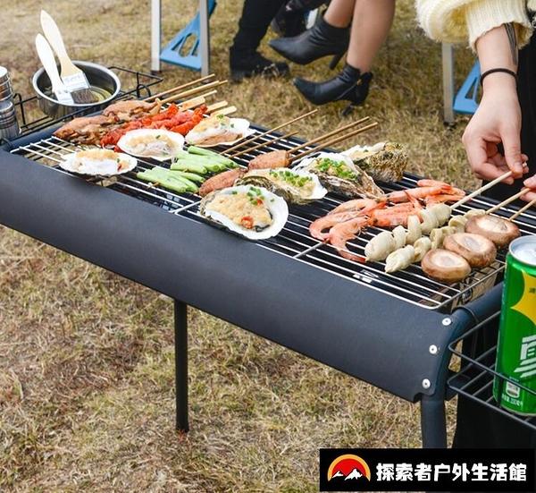 燒烤架野外木炭戶外工具碳烤肉爐子加厚燒烤爐家用不銹鋼【探索者】