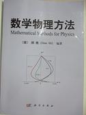 ~書寶 書T2 /勵志_J9V ~數學物理方法_ (德)顧樵