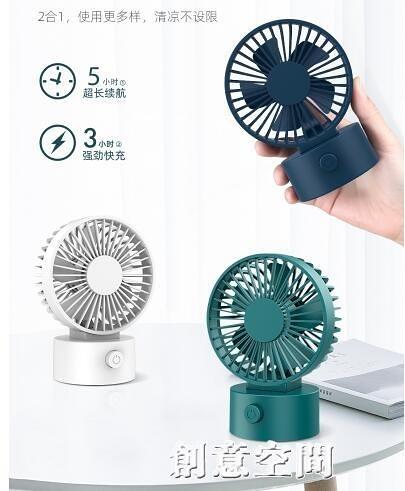 小風扇便攜式手持usb可充電辦公室桌上超靜音小型隨身桌面小電風扇迷你宿舍 創意新品