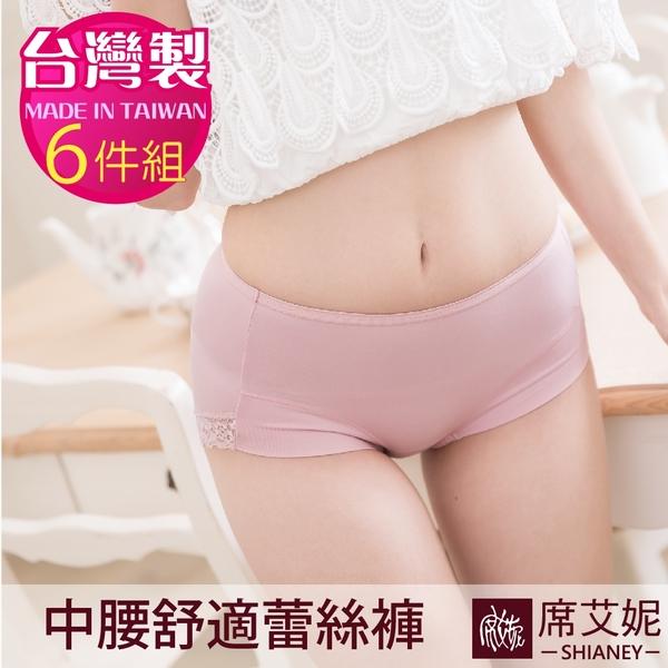 女性 MIT舒適 中腰蕾絲內褲 柔軟 貼身 透氣 微笑MIT台灣製 No.8852 (6件組)-席艾妮SHIANEY