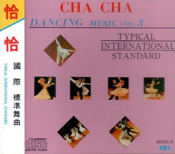 國際標準舞曲 3  恰恰  CD (音樂影片購)
