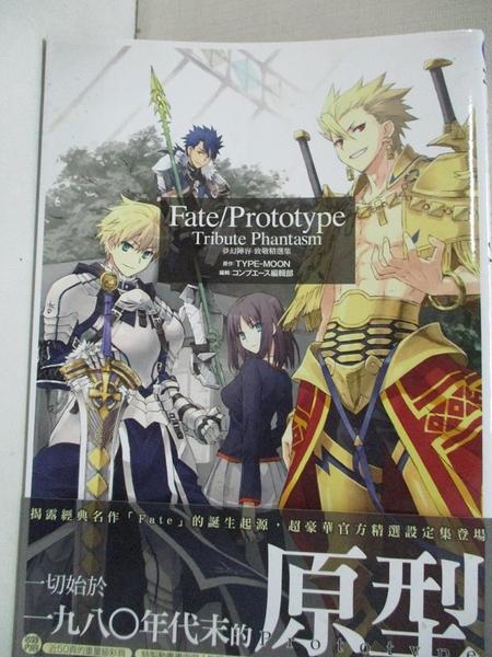 【書寶二手書T1/漫畫書_G73】Fate Prototype Tribute Phantasm夢幻陣容 致敬精選集_Type-moon