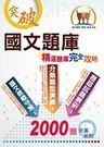 【鼎文公職‧國考直營】ND40-國營、郵...