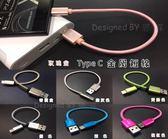 『金屬短線-Type C』Xiaomi 小米4S 傳輸線 金屬線 充電線 快速充電 線長25公分