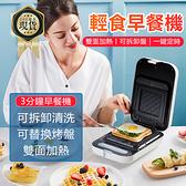 【現貨】三明治機輕食機早餐機吐司機多功能加熱壓烤機華夫餅機110V可定制