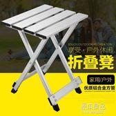 藍語鋁合金折疊凳便攜式折疊椅戶外釣魚凳金屬馬扎休閒小凳子家用YYJ   原本良品