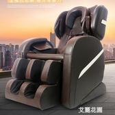 西亨按摩椅家用自動太空艙全身揉捏多功能老年人按摩器電動沙發QM『艾麗花園』