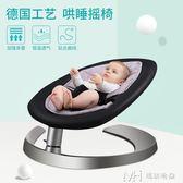 嬰兒搖搖椅 躺椅安撫椅搖擺寶寶兒童哄睡哄娃神器新生兒        瑪奇哈朵